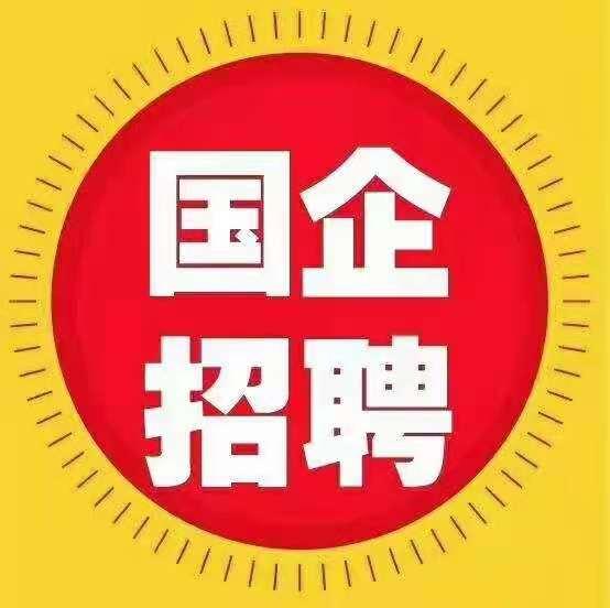 国药集团 国企直签(北京、天津、内蒙、河北、辽宁、吉林、山东、山西、黑龙江等省)按意向低就近安置上班