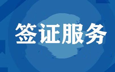 襄阳代办商务签证