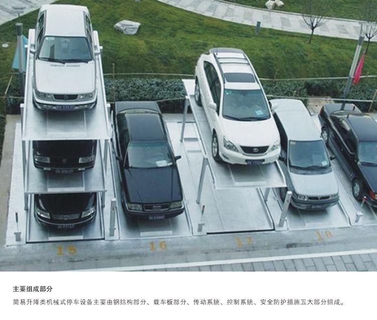 三层简易升降机械停车设备