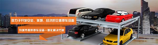 西安機械停車設備生産