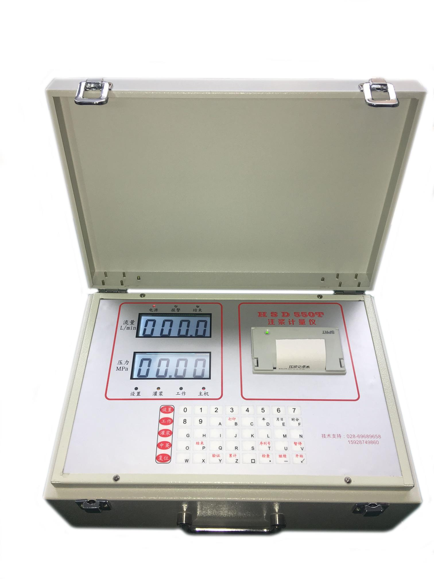 HSD-550T注浆计量仪