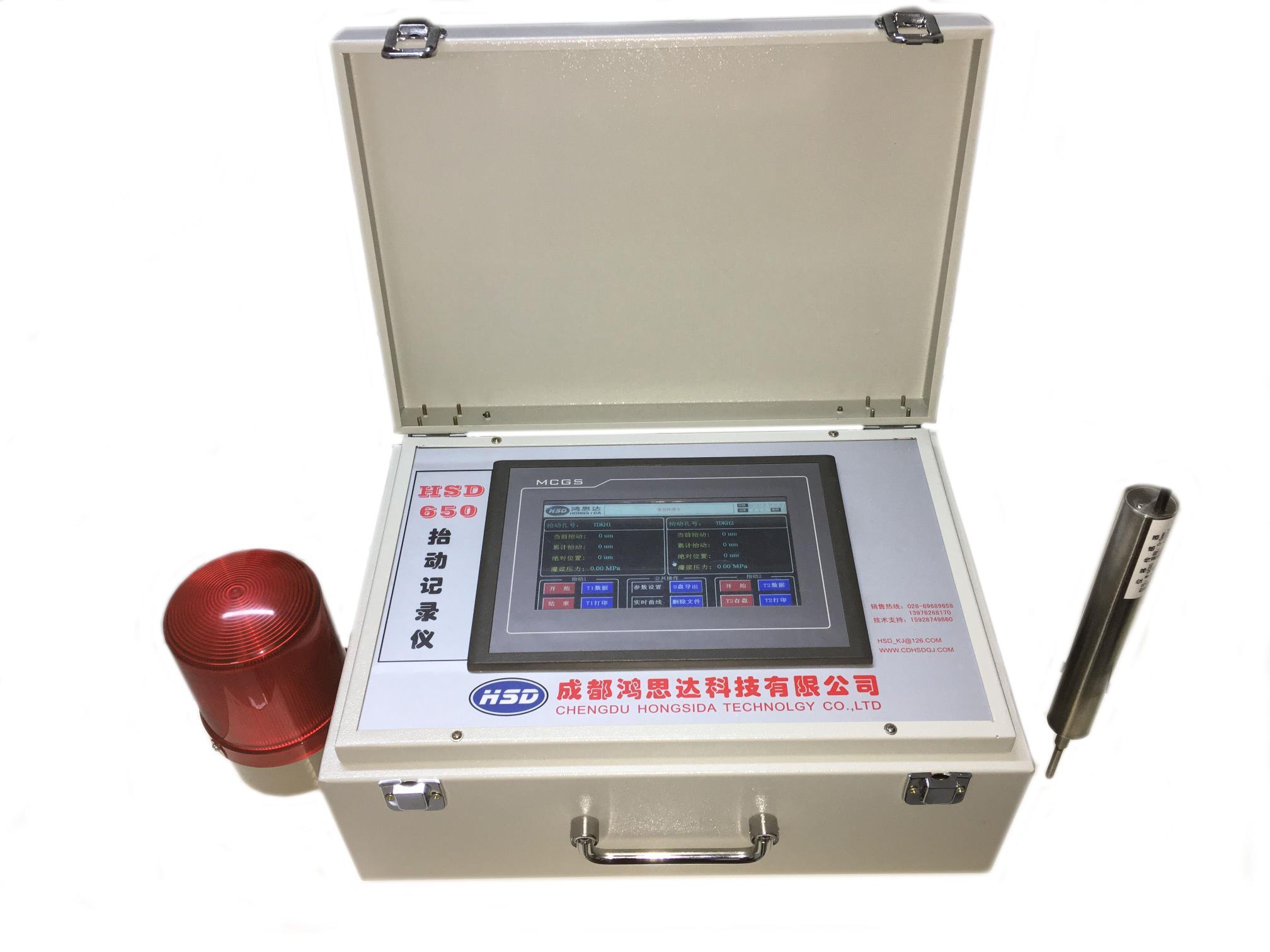 HSD-650抬动记录仪