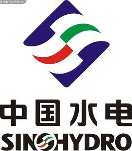 中国水利水电建设集团公司