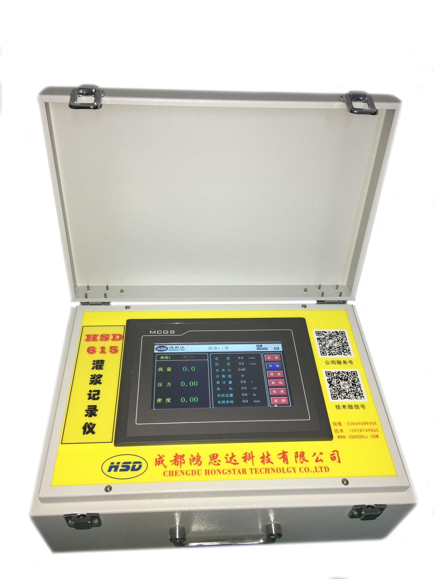 鸿思达灌浆记录仪厂家为回馈新老客户全场特大优惠