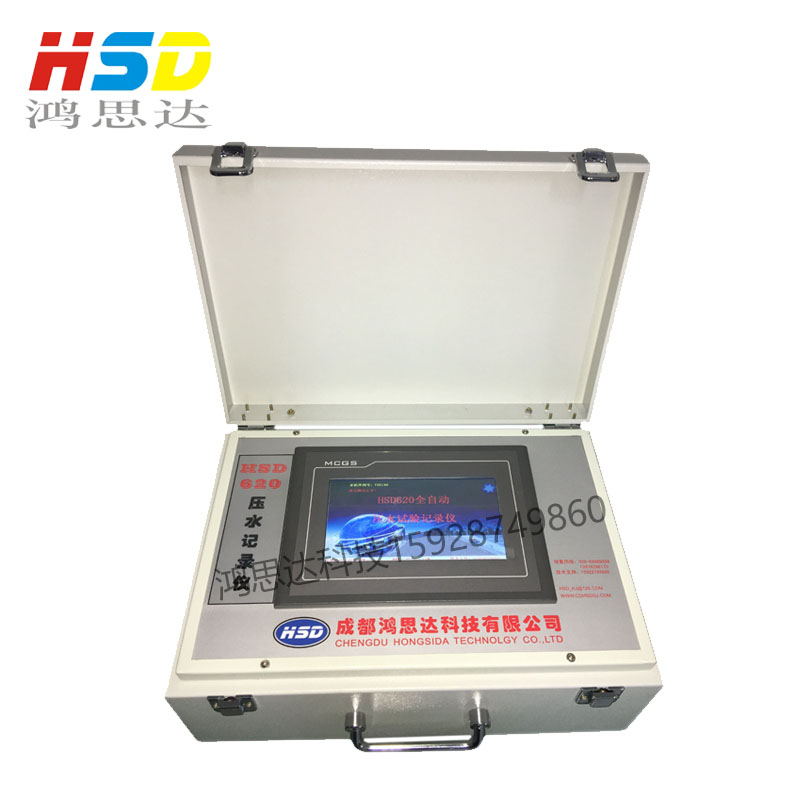 HSD620压水试验记录仪