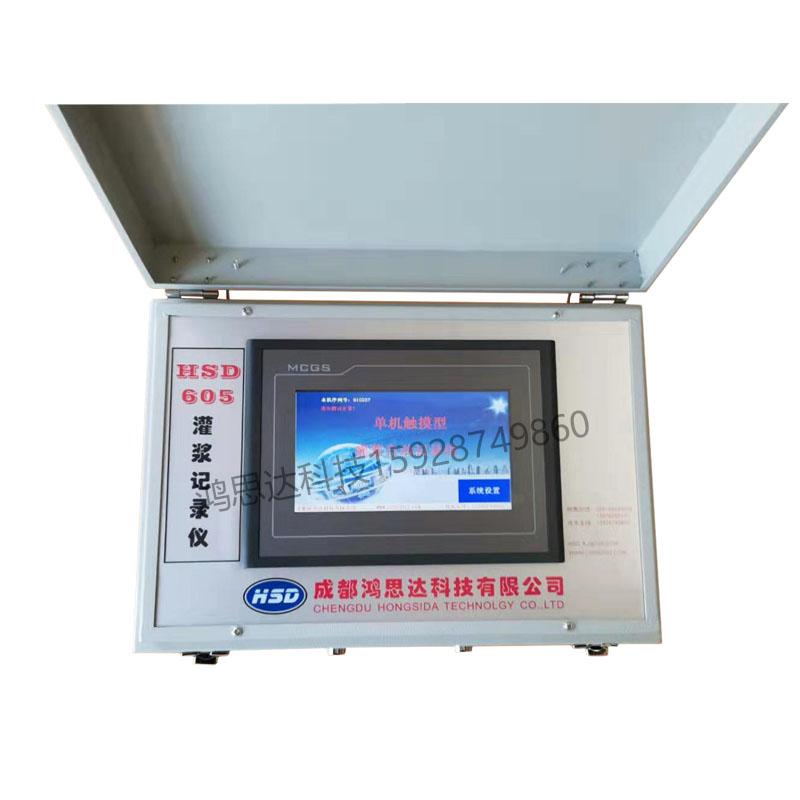 【HSD605-ED3(T)一拖二小循环三参数灌浆记录仪】