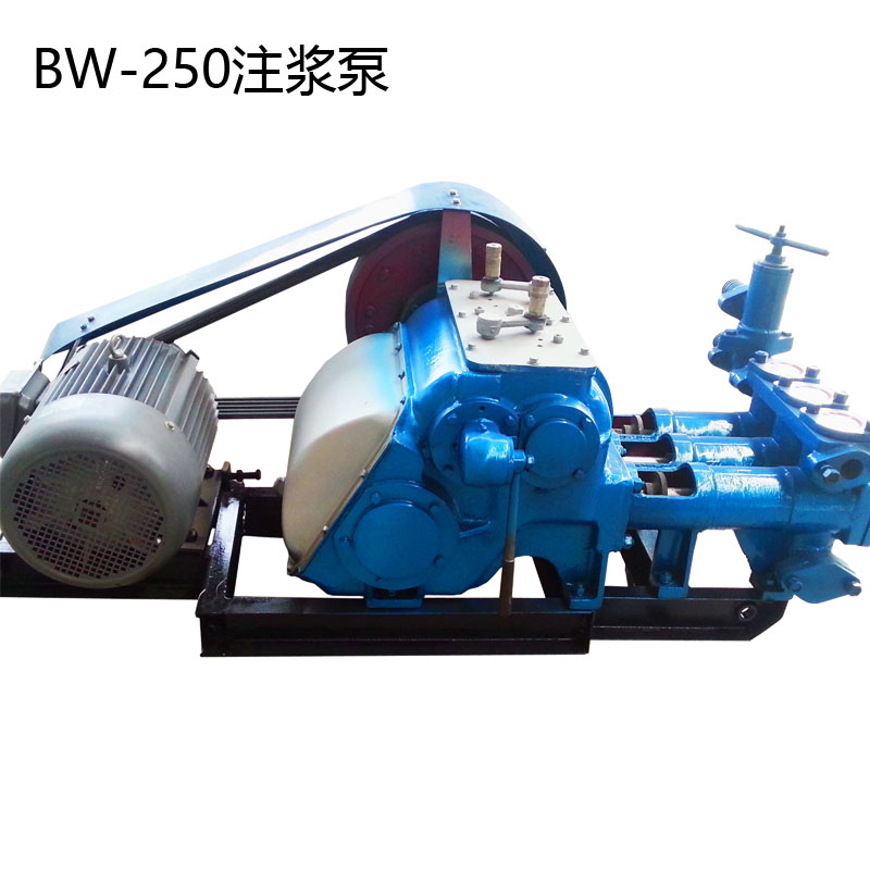 BW-250注浆泵