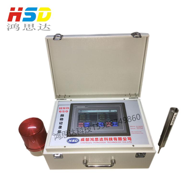 HSD650抬动观测记录仪