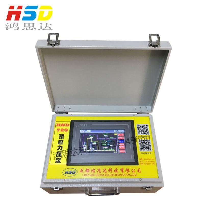 HSD720预应力压浆记录仪
