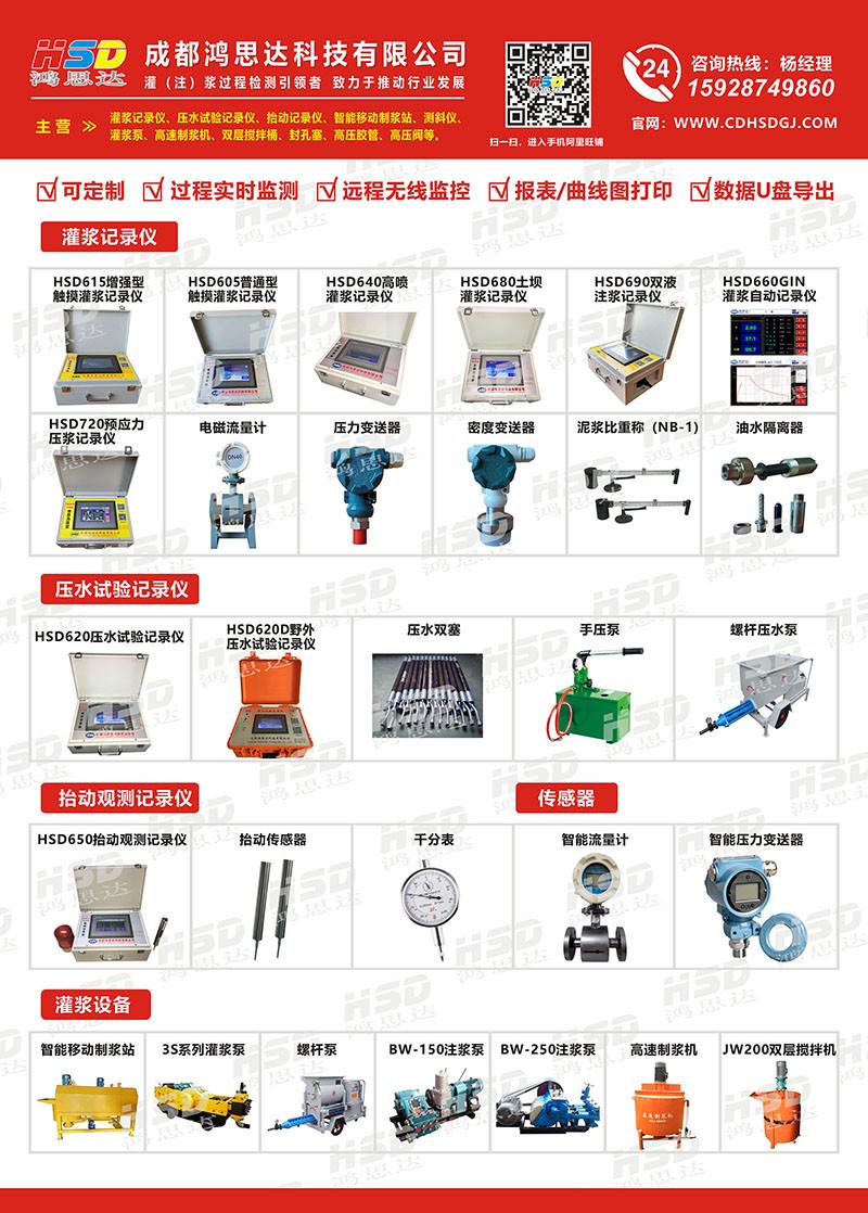 成都压浆记录仪厂家为您介绍压浆方法及施工工艺