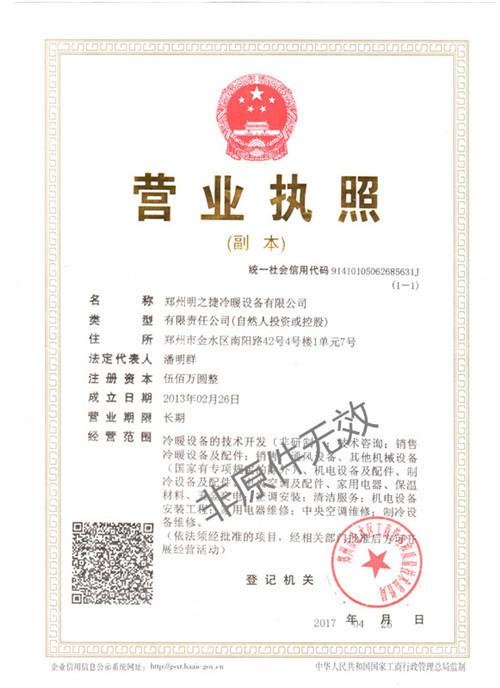 郑州天加2019免费彩金白菜网-营业执照