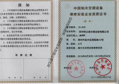 郑州中央空调维修-博创彩票资质