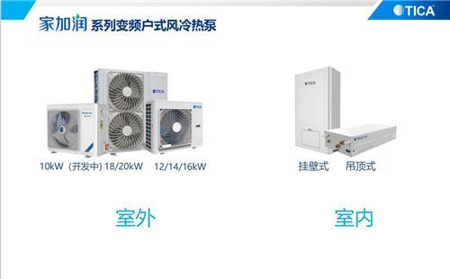 郑州天加中央空调维修
