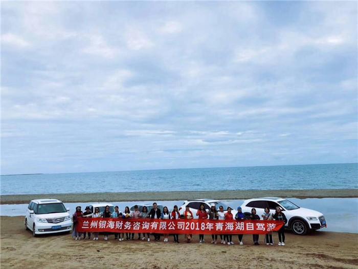 兰州银海财务2018年青海湖自驾游