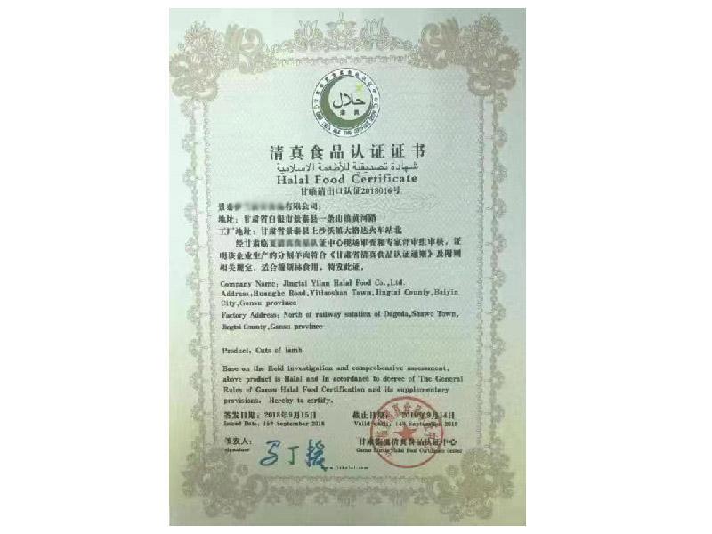 清真食品认证证书代办