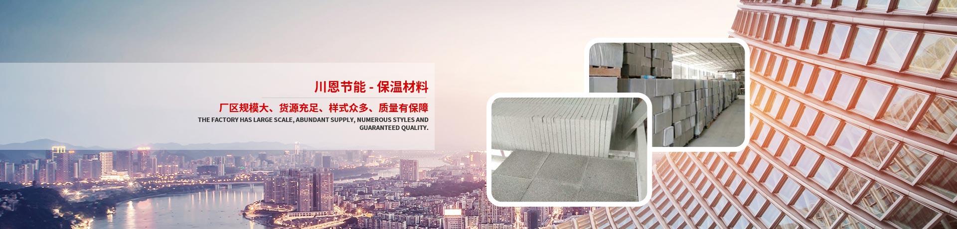 新万博里约manbetx岩棉复合板生产