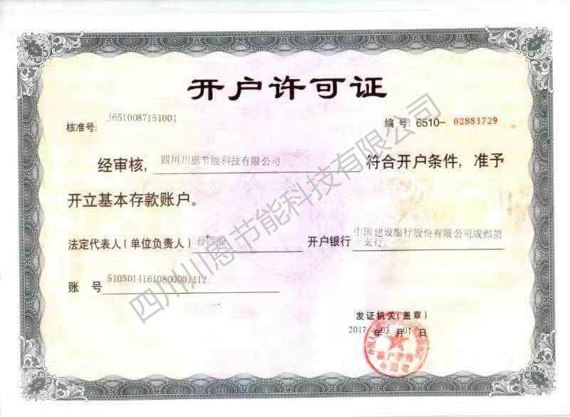 新万博里约manbetx川恩节能科技有限公司开户许可证