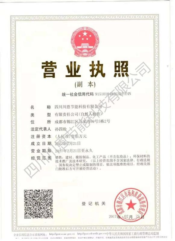新万博里约manbetx川恩节能科技有限公司营业执照