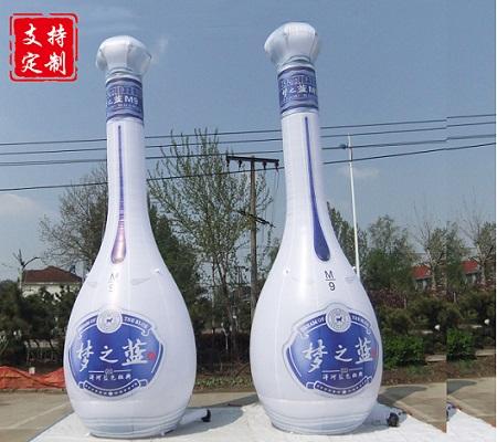 梦之蓝充气酒瓶