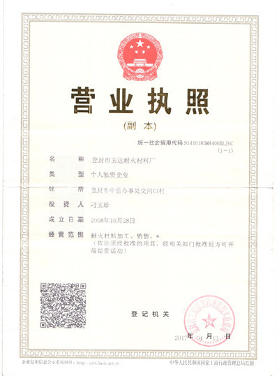 玉达耐火材料厂营业执照
