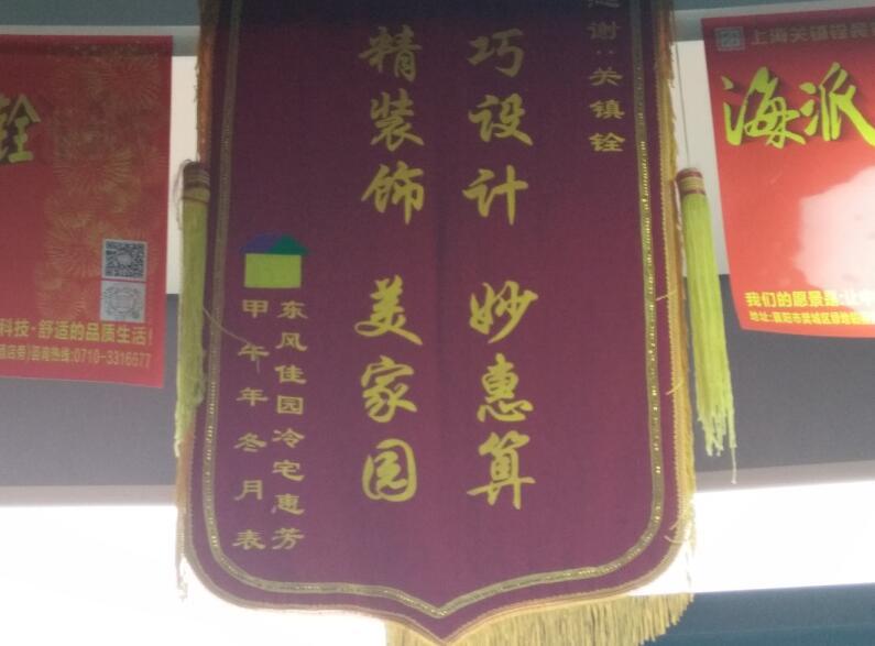 东风佳园赠关镇铨室内装修设计公司锦旗