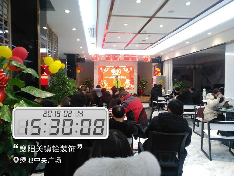 襄阳关镇铨装饰合作品牌对公司全体员工进行专业知识的培训