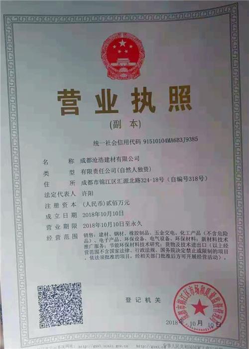 滄浩營業執照