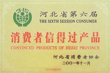 消费者协会证书