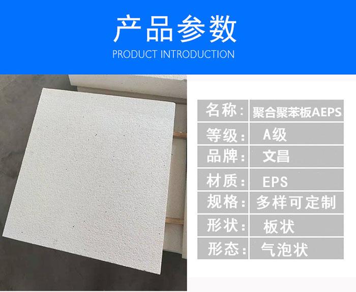 成都聚合聚苯板特点及应用