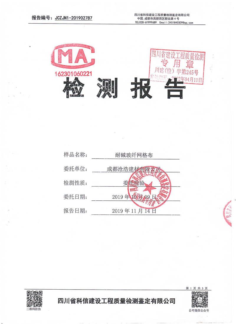 耐碱玻纤网格布证书