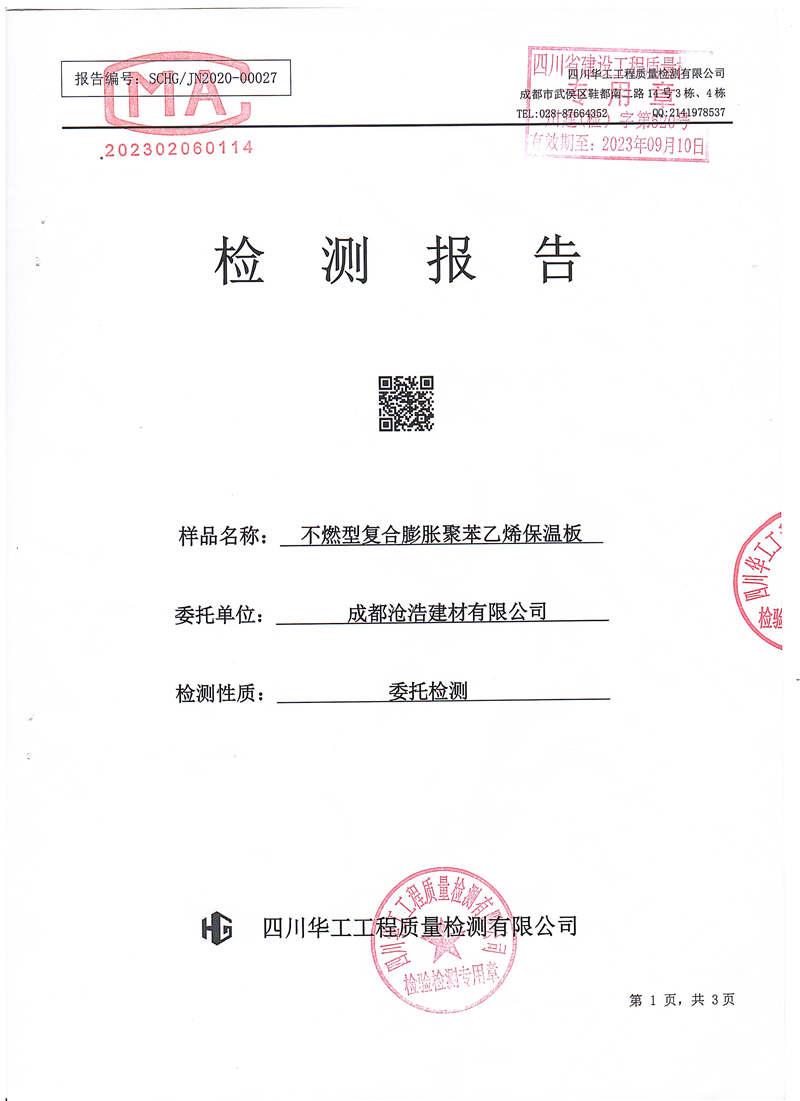 不燃型符合膨胀聚苯乙烯保温板证书