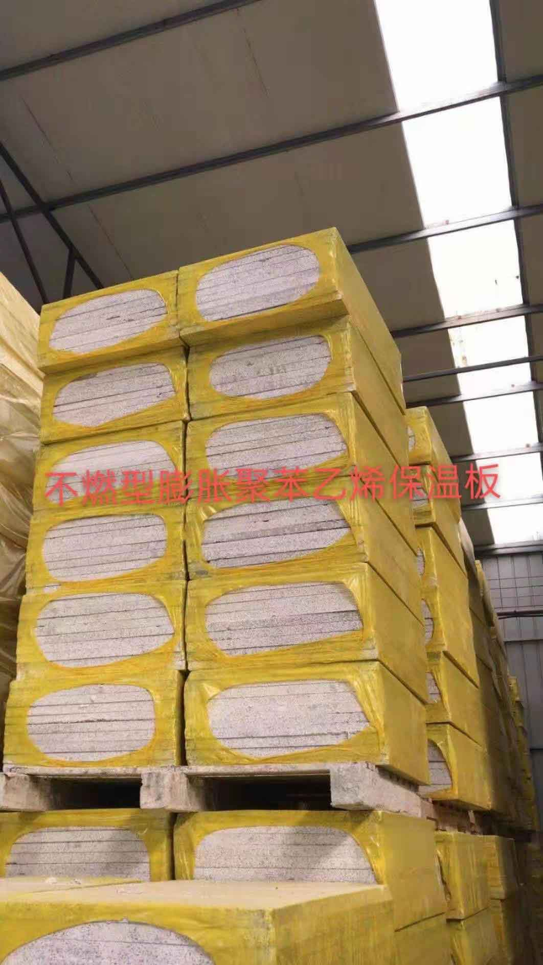 四川不燃型膨胀聚苯乙烯保温板生产