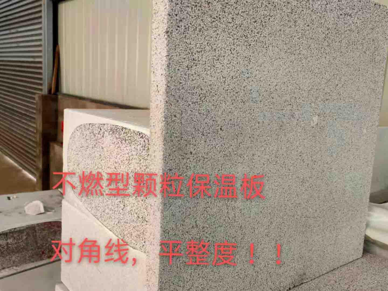 四川不燃型颗粒保温板生产
