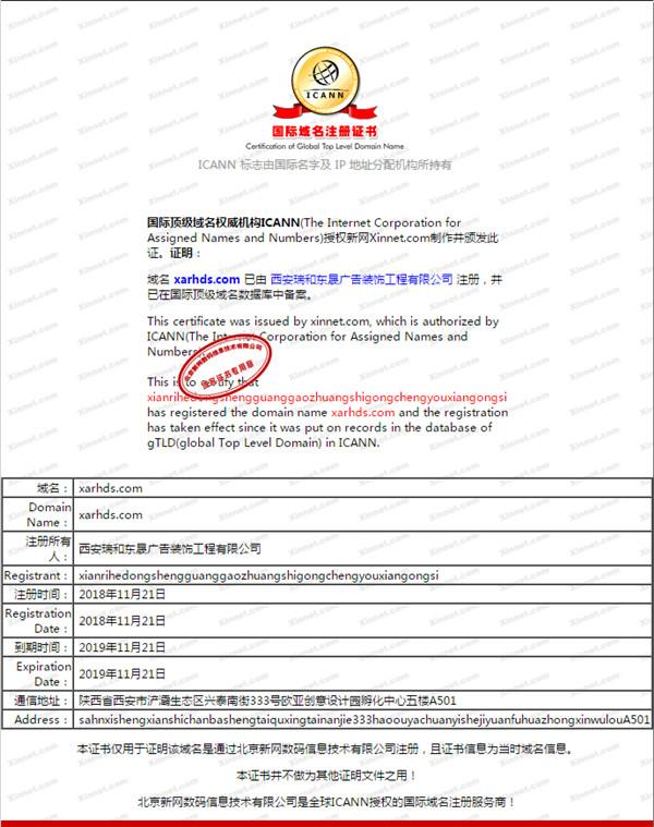 瑞和东晟-域名证书