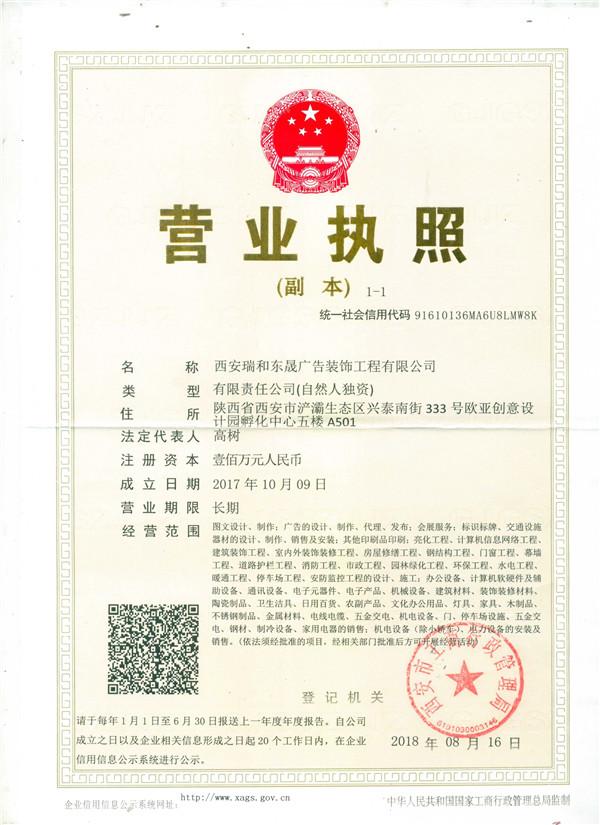 瑞和东晟-营业执照