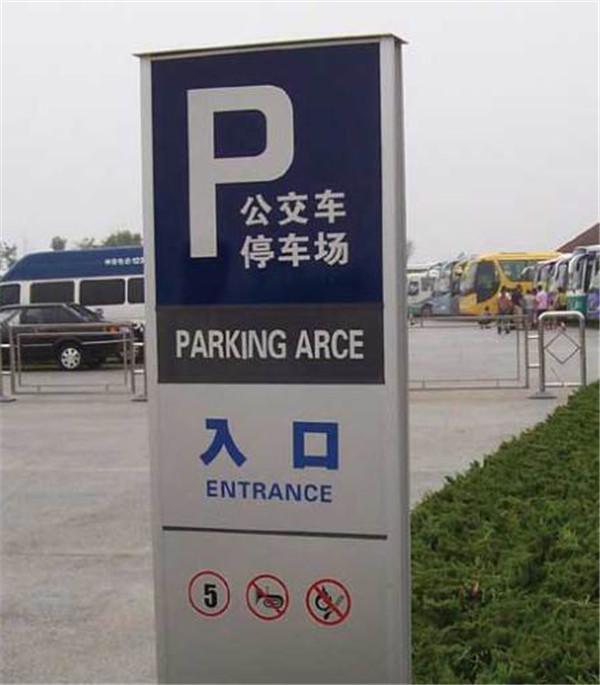 西安交通标志牌-公共环境标识