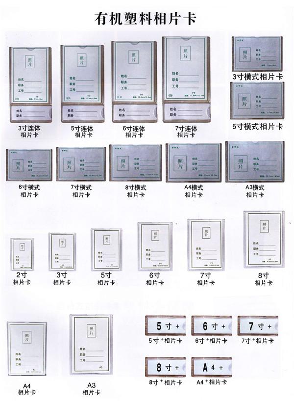 展示办公用品-证件卡