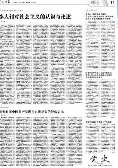2019.10.30纪念李大钊,详解李大钊对社会主义的认识与论述