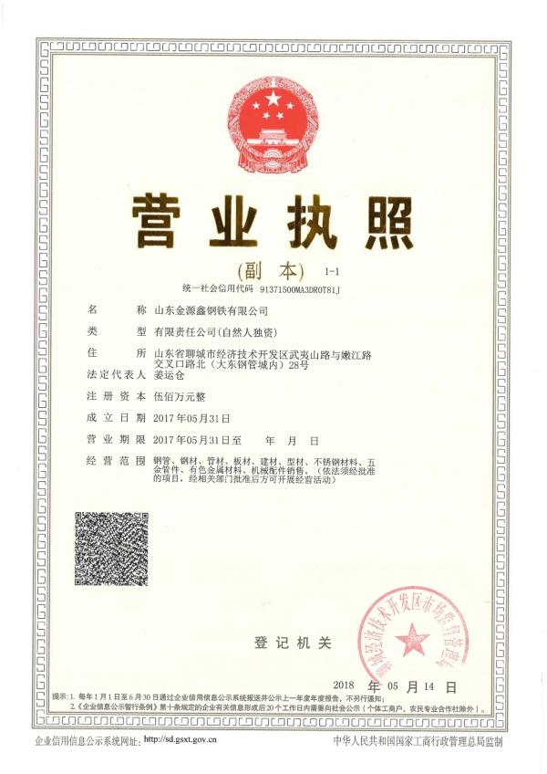 山东金源鑫钢铁有限公司营业执照