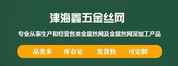 包头津海鑫五金丝网