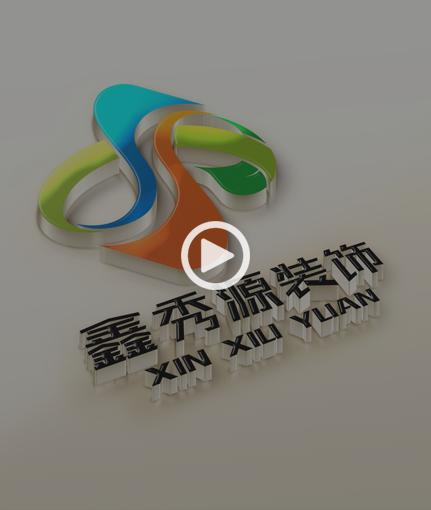西安正规赌钱网站装饰工程有限公司