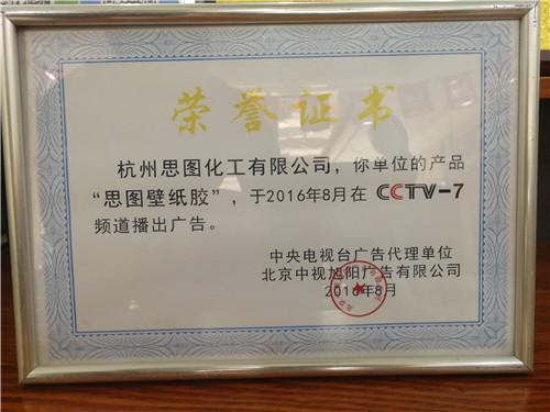 西安室内装修壁纸胶荣誉证书