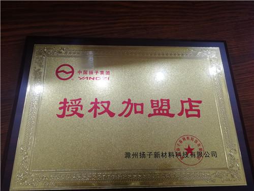 西安酒店装修授权加盟店证书