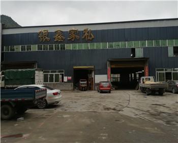 贵州银鑫钢木家私厂