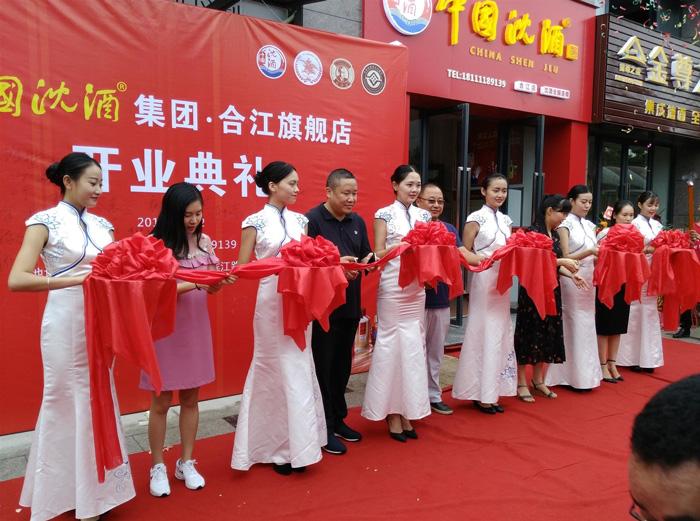 中国沈酒开业庆典