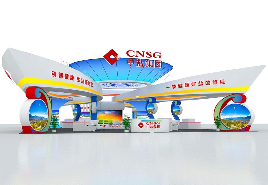 中国盐业集团西安展台设计搭建