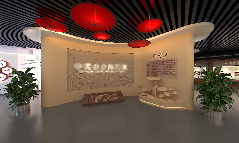 中国伞乡展厅搭建