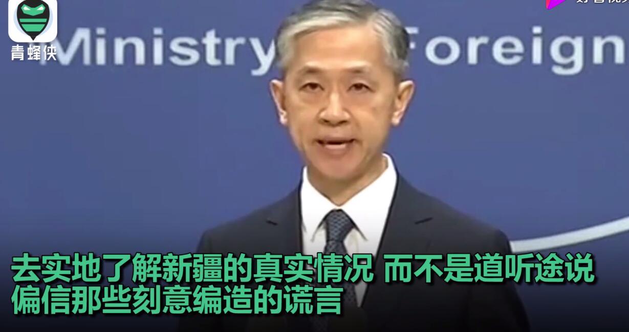 欧盟及成员国驻华使节提出希望访问新疆 中方:已经同意并愿作出安排