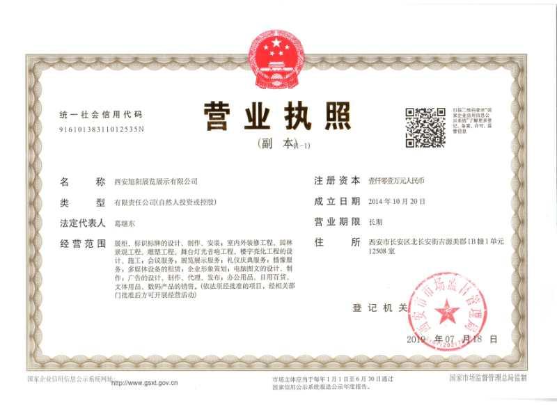 西安旭阳展览展示有限公司营业执照