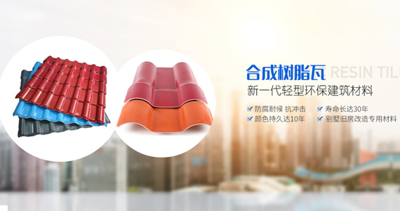 包头市奥喆合成树脂瓦北京pk10计划群